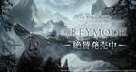 本格MMORPG「エルダー・スクロールズ・オンライン:グレイムーア」、ついにリリース