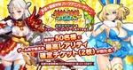 「英雄*戦姫WW」、最高レアリティ確定チケット2枚が当たるキャンペーン開催