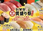 スシロー「三貫盛り祭り」全15貫食べても800円