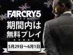 PC版『ファークライ5』が無料で遊べるフリーウィークエンドを実施