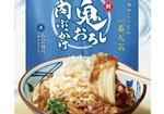 丸亀製麺「鬼おろし肉ぶっかけ」復刻!歴代の冷やしで一番人気
