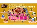 『モンハンR』リリース100日記念でガチャチケット100枚プレゼント!