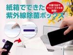 マスクやスマホを99.9%簡単除菌! 軽量素材の紫外線除菌ボックス