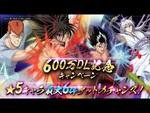魔界最強バトルRPG『幽☆遊☆白書 100%本気(マジ)バトル』600万ダウンロード突破!