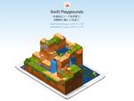 アップル無償プログラミングツール「Swift Playgrounds」を試そう