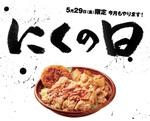 【本日発売】オリジン、にくの日限定「肉トリプル丼」