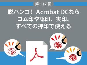 脱ハンコ! Acrobat DCならゴム印や認印、実印、すべての押印で使える