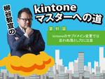 kintoneのサブドメイン変更では思わぬ落とし穴に注意