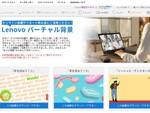 レノボ、オンライン会議などで使えるバーチャル背景10枚を無料配布