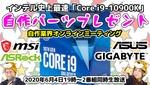 【超豪華プレゼント】インテル史上最速ゲーミングCPU「Core i9-10900K」発売記念!自作業界オンラインミーティング