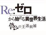 『リゼロ』がオリジナルifストーリーのアドベンチャーゲームになってPS4/Switch/PCに登場!