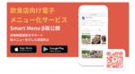 SARAH、飲食店向け電子メニュー化サービス「Smart Menu」β版公開