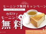 喫茶室ルノアール「モーニング無料キャンペーン」