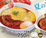 松屋「うまトマ」「うまとまチーズ」ハンバーグ定食