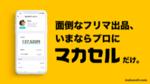 フリマアプリ出品代行マッチングサービス「マカセル」提供開始