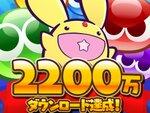 『ぷよクエ』が2200万DL達成を記念したイベントやキャンペーンを開催!