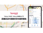 Yahoo! MAPやYahoo!検索「お買物混雑マップ」を提供開始
