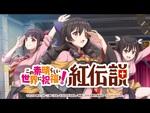 『このファン』紅魔族ファン必見のストーリーイベント「紅伝説」が開催中!