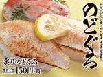 はま寿司で「豪華ねた祭」!のどぐろ、金目鯛が登場