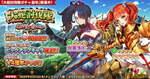 「英雄*戦姫WW」、新規英雄「加藤清正」「ゲオルギウス」が登場する「大蛇討伐隊ガチャ前半」開催