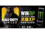 モンスターエナジー『Call of Duty: Mobile』とのコラボ記念、武器XPなどプレゼント