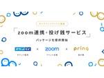 Zoomでのイベントを有料チケットと投げ銭システムで応援
