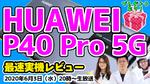 6/3水 20時~生放送 【P40 Pro 5Gプレゼント】「HUAWEI P40」シリーズ日本発売決定記念! 再びやりますスマホ総研の体当たりレポ!