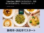 Uber Eats、静岡市と浜松市に進出