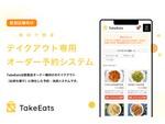無料で利用できるテイクアウト予約/決済システム「TakeEats」