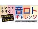 ソニー、完全ワイヤレスイヤホンなど購入で最大1万円もらえる
