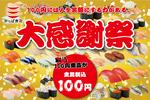かっぱ寿司 大感謝祭!すし70品以上が110円→100円(税込)に