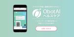 AIがチャットで疾患リスクを教える「ObotAIヘルスケア」