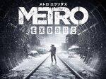 『メトロ エクソダス』など計6タイトルがPS Nowに登場!