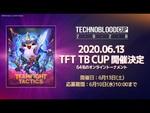 『TFT』のeスポーツ大会『TEAMFIGHT TACTICS TechnoBlood CUP』が6月13日に開催!