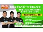 『ぷよぷよeスポーツ』でプロに挑める!6月6日にオンラインチャレンジイベントを開催