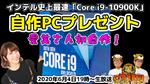 自作PCトーク『ジサトラKTU』生放送 ~【自作PCプレゼント】インテル史上最速ゲーミングCPU「Core i9-10900K」で声優の愛美さんが自作PCに初挑戦!~