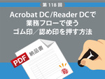 Acrobat DC/Reader DCで業務フローで使うゴム印/認め印を押す方法