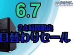 Core i9-10900K搭載のゲーミングPCがお買い得 24時間限定セール