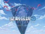 『聖剣伝説3 ToM』のサウンドトラックのパッケージ版が発売!