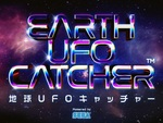 『地球UFOキャッチャー』1週間の期間限定スマホゲームが登場!
