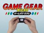 時代はミニからミクロへ!『ゲームギアミクロ』10月6日に発売決定!