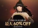 MMORPG『黒い砂漠』PS4版が6月16日まで最大60%オフ!
