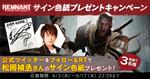 声優の松岡禎丞さんの直筆サイン色紙が当たるTwitterキャンペーン