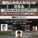 【無料セミナー】スタートアップにとっての横浜の魅力とは