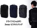 リュックやブリーフケースとして使える3wayビジネスバッグ