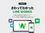 LINE WORKSで属性ごとにアドレス帳の閲覧制限を設定する