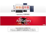 Amazonセール速報:Huawei新商品「MatePad Pro」がクーポン適用でお買い得