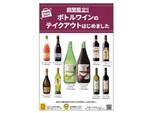 サイゼリヤ「マグナムワイン」などテイクアウト販売