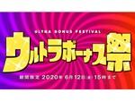 Ryzen 7+RTX 2070 SUPER搭載デスクトップPCなど全18機種が特価の「ウルトラボーナス祭」