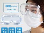 メガネをかけたまま装着できる高耐久の保護ゴーグル2個セットが3580円